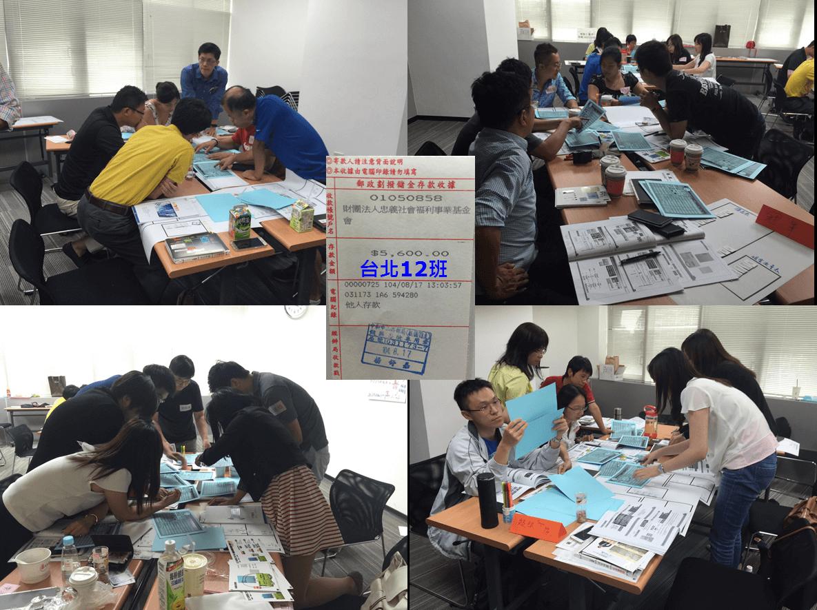 台北12班捐款